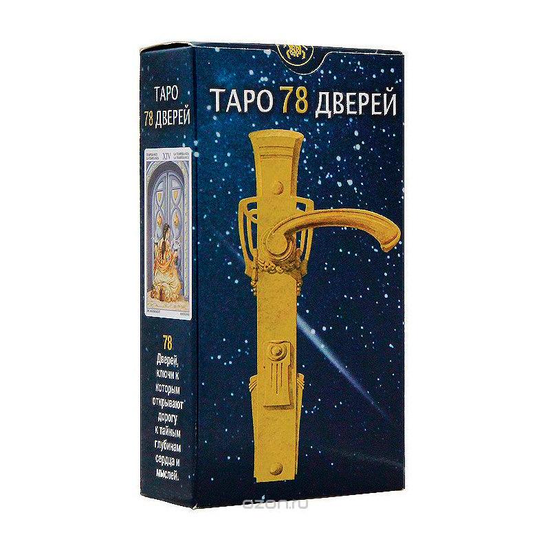Таро 78 дверей качественная копия